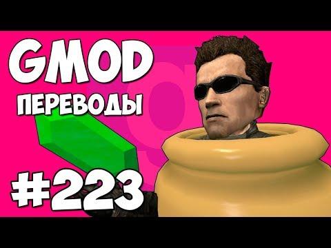 Garry's Mod Смешные моменты (перевод) #223 - ТЕЛЕПОРТ В МАЙНКРАФТ (Гаррис Мод) (видео)