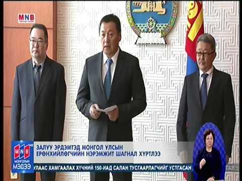 Залуу эрдэмтэд Монгол Улсын ерөнхийлөгчийн нэрэмжит шагнал хүртлээ