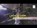 قنبلة الموسم 2017 | عاشت لاسامي | كلمات سعيد الشواطي |  اداء عبد الرحمن هادي | حصرياً HD