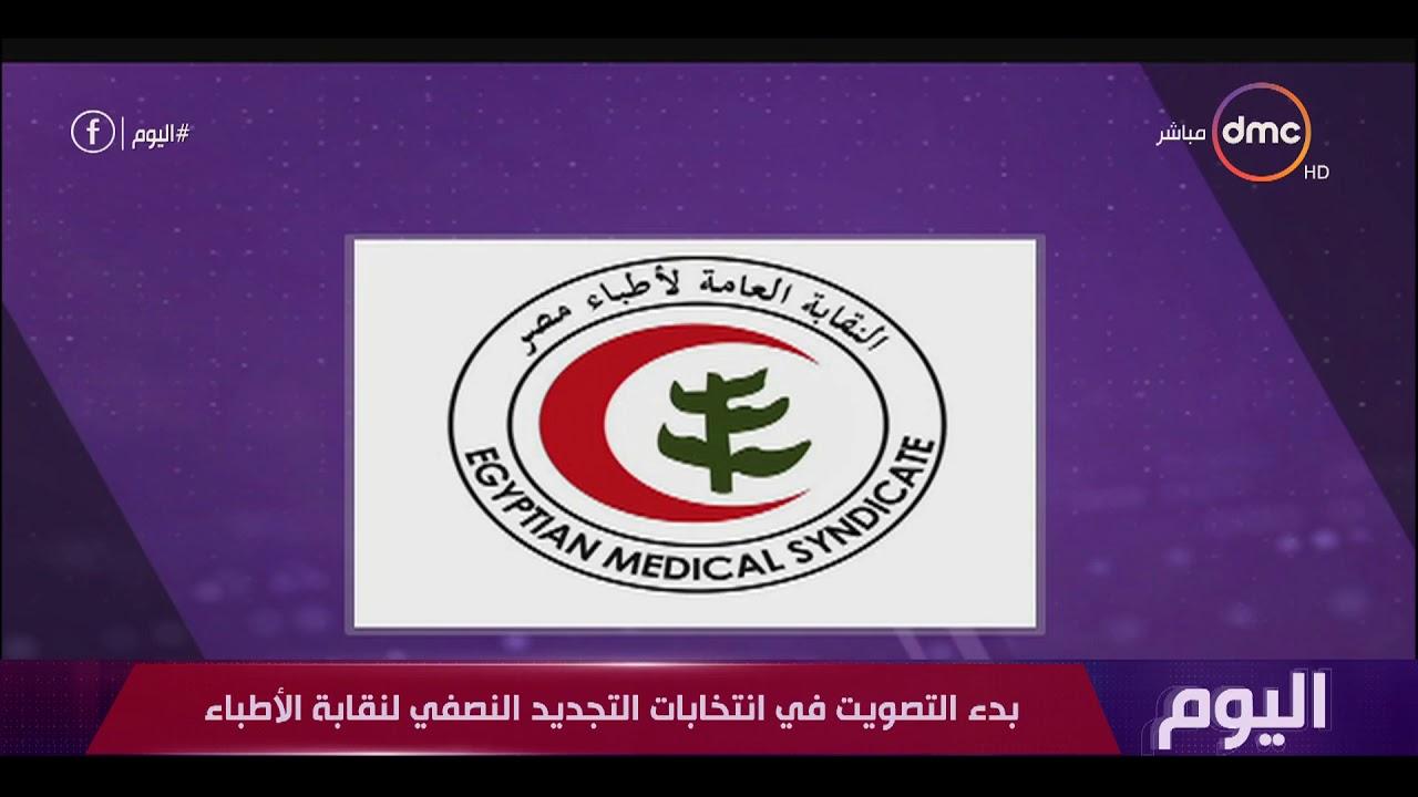 اليوم - بدء التصويت في انتخابات التجديد النصفي لنقابة الأطباء