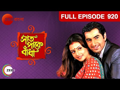 Saat Paake Bandha - Watch Full Episode 920 of 8th June 2013 09 June 2013 10 PM