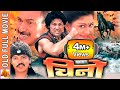 Nepali Movie CHINO | Shiva Shrestha | Bhuwan KC | AB Pictures Farm | B.G Dali
