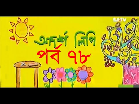 Bangla Natok 2015 Adorsho Lipi Part 78 on 05 November