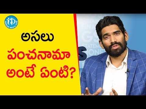 What Is Panchanama ? - CA Anurag Chowdhary | iDream Telugu Movies