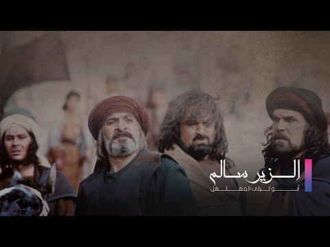 Alzeer Salem HD   مسلسل الزير سالم ـ الحلقة 2 الثانية كاملة