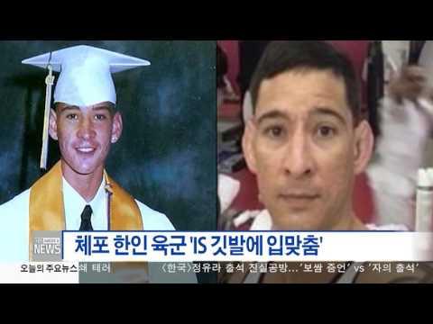 한인사회 소식 7.14.17 KBS America News