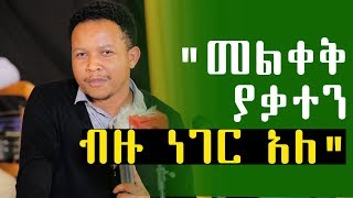 "Ethiopia: ""መልቀቅ ያቃተን ብዙ ነገር አለ"" የፍልስፍና መምህር   ዮናስ ዘውዴ   Yonas zewede"