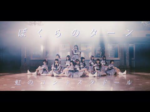 , title : '【MV】虹のコンキスタドール「ぼくらのターン」(虹コン)'