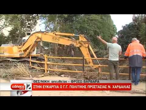 Zημιές και λάσπη απο την κακοκαιρία στην Ευκαρπία | 21/09/2019 | ΕΡΤ