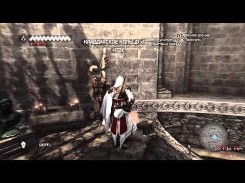 #81 Assassin's Creed:Brotherhood (Ромул №5) Прохождение от DenX3m