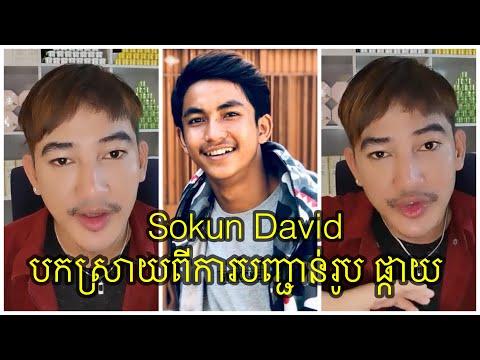 ស្តាប់ Sokun David បកស្រាយយ៉ាងច្បាស់ ពីការបញ្ជាន់រូប ផ្កាយ Listen to Sokun David talk about Pkay