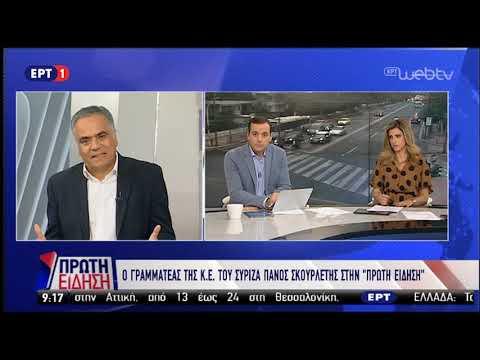 Ο γραμματέας της ΚΕ του ΣΥΡΙΖΑ Π. Σκουρλέτης στην ΕΡΤ