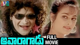 Avaragadu Telugu Full Movie in ft. Ali, Kavya and Babu Mohan. For more Telugu Super Hit Comedy Movies, subscribe to Indian Video Guru : http://bit.ly/1OmpKAI. Avaragadu movie is Directed by Vemu and Produced by M Venkatesh Yadav, R Krishna Goud. Music Composed by Suresh.Click here to Watch :Ali Super Hit Movies - http://bit.ly/2tnabWsTop Telugu Comedy Movies - http://bit.ly/2s0JHpjSuper Hit Telugu Movies - http://bit.ly/2a2Rz5cLatest Telugu Full Movies HD -http://bit.ly/1V1rAqlIndian Video Guru No 1 Channel For HD Full Movies - http://bit.ly/25te3yOVisit Us : http://indianvideoguru.comIndian Video Guru is the final destination for all Online Full Movies from various languages like Telugu, Tamil, Hindi, Malayalam and Kannada.Watch the best of Indian Cinema uploads right here!Follow us on Facebook for more Indian Full Movies - https://www.facebook.com/IndianVideoGuruFollow us on twitter for more updates - https://twitter.com/IndianVideoGuru Also subscribe to https://www.youtube.com/indianvideoguru for latest full movies.My Mango App Links:Google Play Store: https://goo.gl/LZlfHu App Store: https://goo.gl/JHgg83