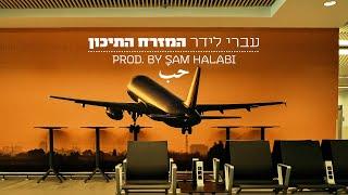 הזמר עברי לידר - בסינגל חדש - המזרח התיכון