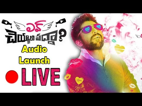 Love Cheyyala Vadha Movie Audio Launch | LIVE