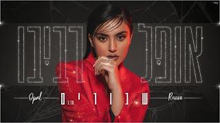 זמרת חדשה - אופל רביבו – בסינגל חדש - שבורים