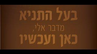"""הרב יאיר כלב – התוועדות י""""ט כסלו (ה'תשע""""ה)"""