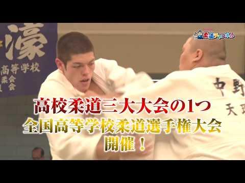 第41回全国高等学校柔道選手権大会 大会初日