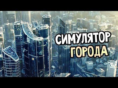 Anno 2205 Прохождение — СИМУЛЯТОР ГОРОДА