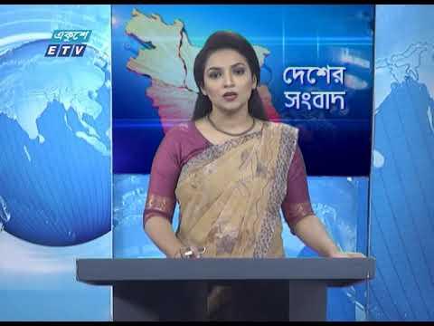 11 AM News || বেলা ১১ টার সংবাদ || 03 June 2020 || ETV News