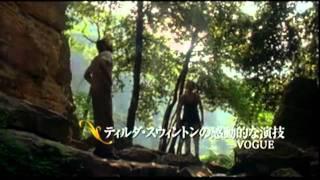 『ミラノ、愛に生きる』予告編