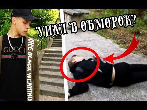 НЕ ПОЗЕР / ДРУГ УПАЛ В ОБМОРОК ШОК - DomaVideo.Ru