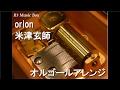 orion/米津玄師【オルゴール】 (アニメ「3月のライオン」ED)