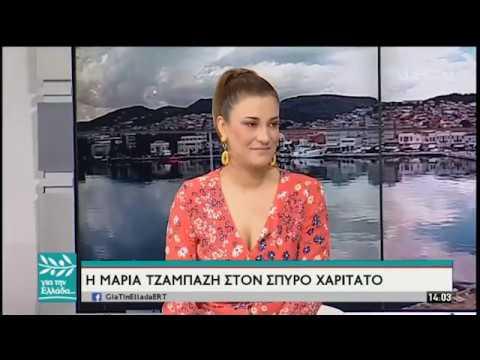 H Μαρία Τζαμπάζη στον Σπύρο Χαριτάτο | 24/05/19 | ΕΡΤ