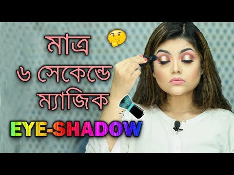 MAGICAL EYE-SHADOW IN 6 SECONDS! MAKE-UP BANGLADESH