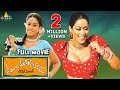 Mangatayaru Tiffin Center Full Movie | Latest Telugu Full Movies | Mumaith Khan | Sri Balaji Video