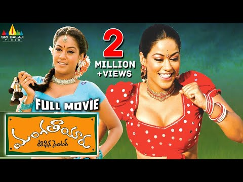 Mangatayaru Tiffin Center Full Movie | Mumaith Khan | Sri Balaji Video