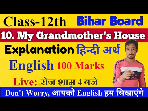 10.My Grandmother's House Explanation in Hindi 12th Class English (100 Marks) of Bihar Board Exam