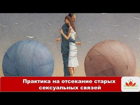 Женская практика: Отсекание старых сексуальных связей. [Школа Женского Счастья]