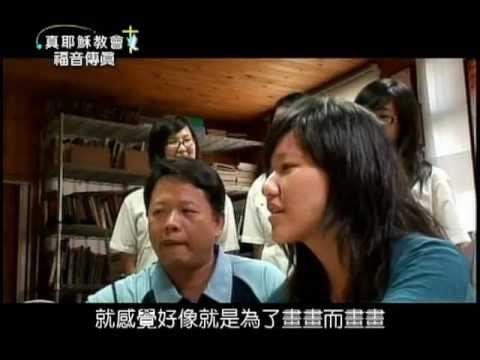 江健昌的生命見證