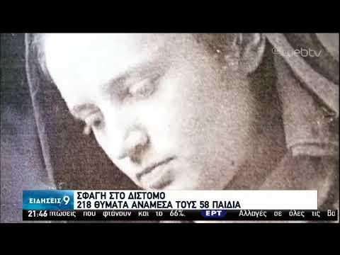 Σφαγή του Διστόμου: Η ιστορική μαρτυρία της Ελένης Νικολάου-Σφουντούρη | 10/06/2020 | ΕΡΤ