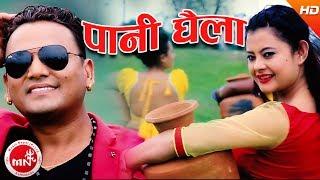 Paniko Ghaila - Purnakala BC & Bhupendra Chamlagai | Ft.Sushma Karki/Shankar