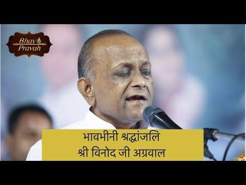 Video Shradhanjali Sankirtan- Shri Vinod Ji Agarwal from Govind Ki Gali, Live Bhajan By Poonam Sadhvi Ji download in MP3, 3GP, MP4, WEBM, AVI, FLV January 2017