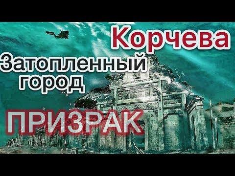 Корчева - затопленный город призрак. Экспедиция к Русской Атлантиде Часть 1-ая