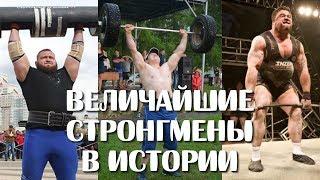 Великие чемпионы турнира World's Strongest Man, это самый престижный в мире чемпионат по силовому экстриму.В этом видео мы узнаем имена величайших чемпионов, которые неоднократно побеждали на этом мировом турнире самых сильных людей планеты. На данный момент их насчитывается всего восемь человек.0:28 - Брюс Вильгельм2:22 - Юко Ахола3:42 - Билл Казмайер5:08 - Йоун Паудль Сигмарссон7:04 - Магнус Вер Магнуссон8:32 - Жидрунас Савицкас9:58 - Брайан Шоу11:19 - Мариуш Пудзяновский