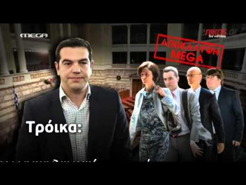 Video - Κύκλος επαφών Τσίπρα για τη σύγκληση του συμβουλίου αρχηγών