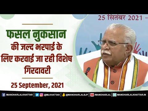 Embedded thumbnail for मुख्यमंत्री श्री मनोहर लाल ने प्रदेश में गैर-मौसम बारिश से फसल नुकसान की तुरंत भरपाई हेतु विशेष गिरदावरी करने के आदेश दिए।