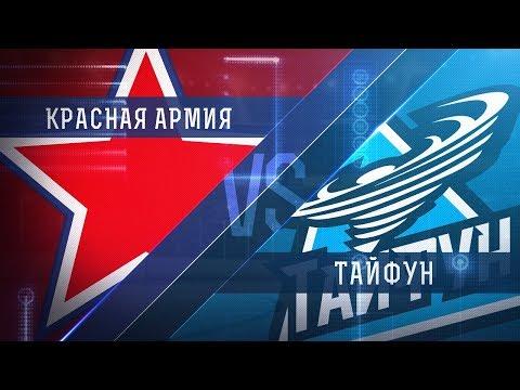 Прямая трансляция. «Красная Армия» - «Тайфун». (23.09.2017)