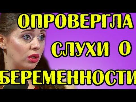 РАПА ОПРОВЕРГЛА СЛУХИ О БЕРЕМЕННОСТИ НОВОСТИ 24.01 - DomaVideo.Ru
