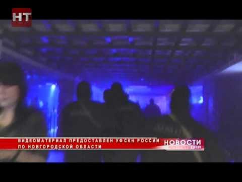 Сотрудники областного управления Наркоконтроля провели оперативно-профилактическую операцию «Ночь» в ночном клубе «Гиза» в городе Боровичи