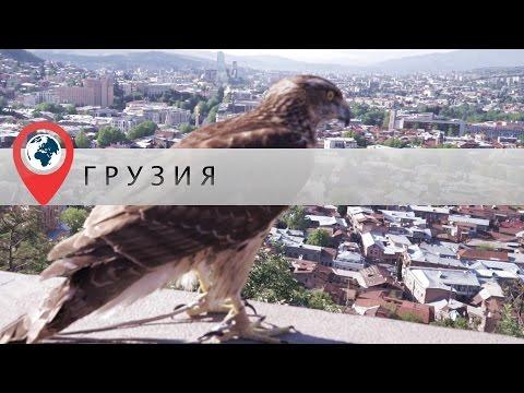 В отпуск в Грузию. Часть 1. Две столицы: Тбилиси и Мцхета (видео)