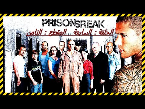 Prison Break Season 1 Episode 7 Section 8
