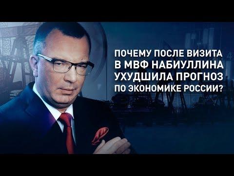Почему после визита в МВФ Набиуллина ухудшила прогноз по экономике России - DomaVideo.Ru
