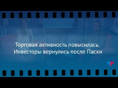 TeleTrade: Утренний обзор, 18.04.2017 – Торговая активность повысилась (видео)
