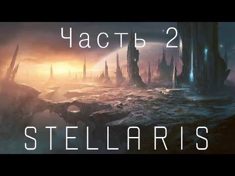 Stellaris. Стрим-первый взгляд. Часть 2.