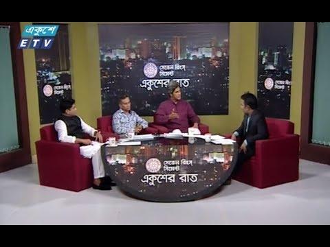 একুশের রাত || ১৯ নভেম্বর ২০১৮ || উপস্থাপক : সাজেদ রোমেল || আলোচক :  জোনায়েদ সাকি (প্রধান সমন্বয়কারি, গণ সংহতি আন্দোলন), শাবান মাহমুদ (মহাসচিব, বাংলাদেশ ফেডারেল সাংবাদিক ইউনিয়ন) ও হাসিবুর রহমান মানিক (কাউন্সিলর, ঢাকা দক্ষিণ সিটি করপোরেশন) || বিষয় : যোগ্য প্রার্থী বলবো কাদের?